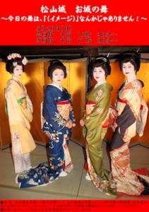 geisha-20120520