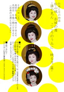 geisha-20111008