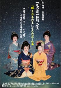 geisha-20120804
