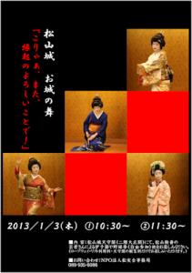 geisha-20130103