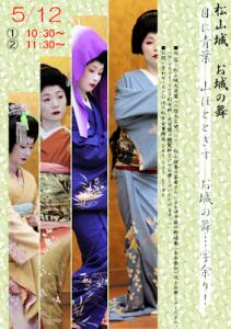 geisha-20130512