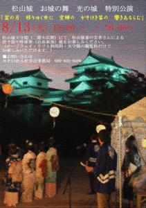 geisha-20130813