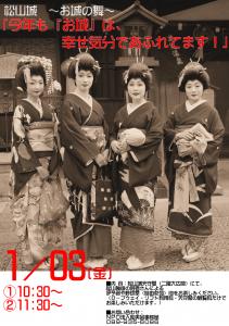 geisha0103a