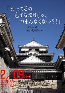 geisha20140209