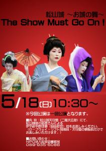 geisha20140528