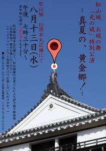 geisha20140813