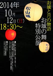 geisha20141012