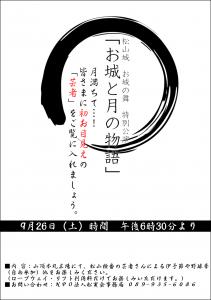 geisha20150926