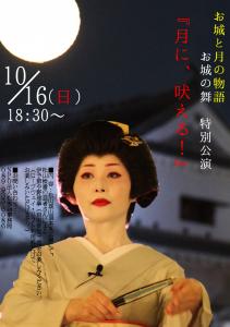 geisha20161016