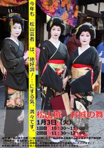geisha20170103