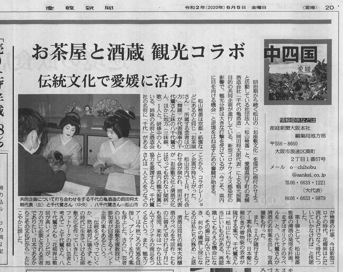 速報 愛媛 県 ニュース