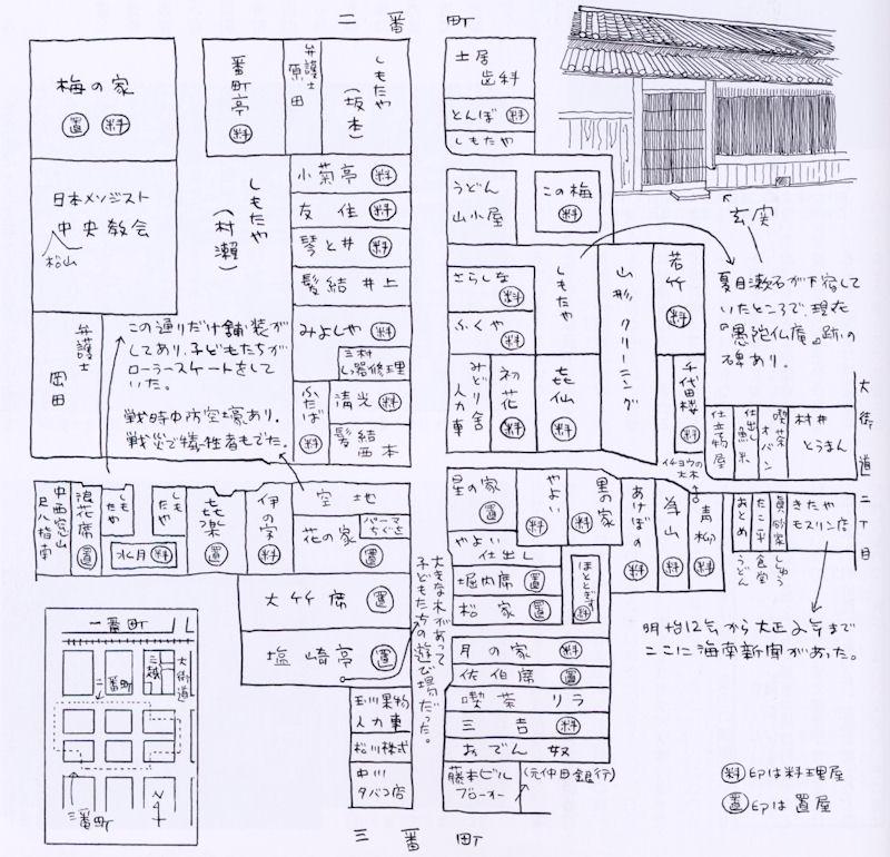 松山市 過去 三番町から二番町 芸者 置屋 料亭